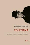 Franz Kafka – «Το κτίσμα»