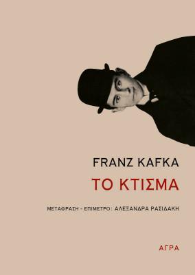 KAFKA_KTISMA
