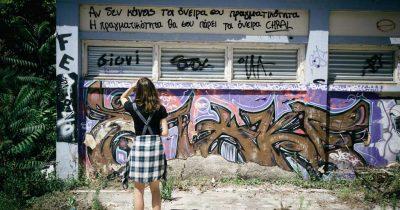 NO FUTURE! - Από την Ομάδα Εφήβων και Νέων του ΔΗΠΕΘΕ Κοζάνης