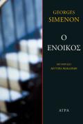 Georges Simenon – «Ο ένοικος»