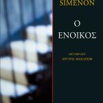 SIMENON_ENOIKOS