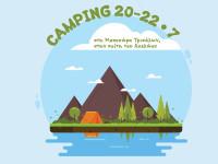 Μεσοχώρα: 20-22 Ιουλίου 2018 – Camping για τη σωτηρία του Αχελώου