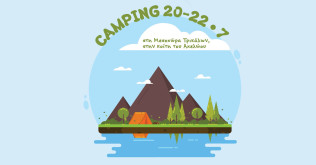 camping-2018_αφίσα-(1)