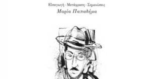 Fernando Pessoa – «Βιβλίο της Ανησυχίας»