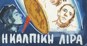 Το Φεστιβάλ Κινηματογράφου Θεσσαλονίκης ταξιδεύει με τη Συλλογή HELLAFFI