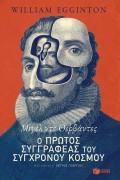 Egginton William – «Μιγέλ ντε Θερβάντες: Ο πρώτος συγγραφέας του σύγχρονου κόσμου»
