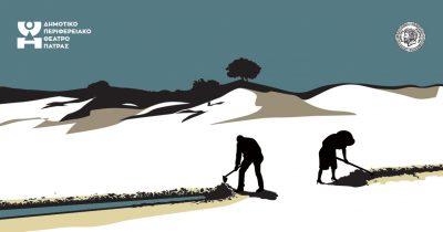 «Οιδίπους» - Ο μύθος της ιστορίας του κόσμου που μας οδηγεί στη σημερινή πραγματικότητα