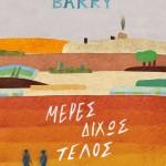sebastian-barry-meres-dixos-telos