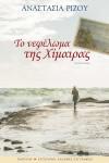Αναστασία Ρίζου – «Το Νεφέλωμα της Χίμαιρας»