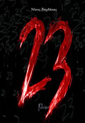 23-vardakas-nikos