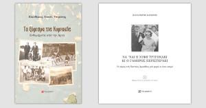 Στη Νεστάνη και τα Τζουμέρκα δύο καλοκαιρινές παρουσιάσεις από τις εκδόσεις «Το Δόντι»