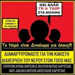 anti-aioliko-evoia-diamartyria-nerou