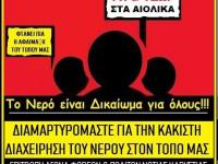 Διαμαρτυρία στο Δημαρχείο για τη διαχείριση του νερού στην Κάρυστο
