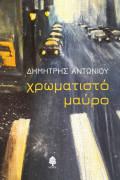 Δημήτρης Αντωνίου – «Χρωματιστό μαύρο»