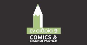 Αδημοσίευτα έργα 83 Ελλήνων δημιουργών στην ένατη διοργάνωση της «Εν Αιθρία»