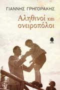 Γιάννης Γρηγοράκης – «Αληθινοί και ονειροπόλοι»