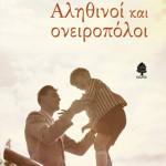 grigorakis_alithinoi_kai_oneiropoloi_final2