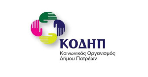 Πρόγραμμα «Δωρεάν Εκμάθηση Ξένης Γλώσσας για παιδιά οικονομικά αδύναμων οικογενειών» από τον Δήμο Πατρέων