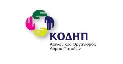 Επαναλειτουργία υπηρεσιών των ΚΑΠΗ του Κοινωνικού Οργανισμού Δήμου Πατρέων