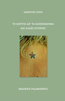 to-koritsi-ap-ta-kapnoxorafa-rezos