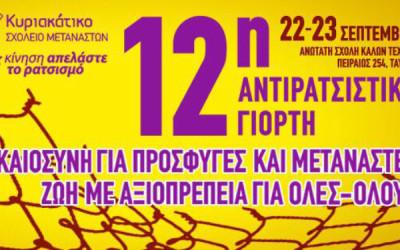 Το πρόγραμμα της 12ης Αντιρατσιστικής Γιορτής | 22-23 Σεπτεμβρίου, Ανώτατη Σχολή Καλών Τεχνών