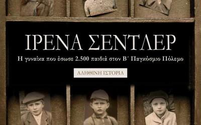 Ζιλμπέρ Σινουέ – «Ιρένα Σέντλερ»