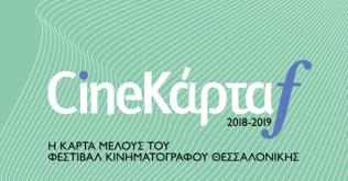 CineΚάρτα-2018-2019-1