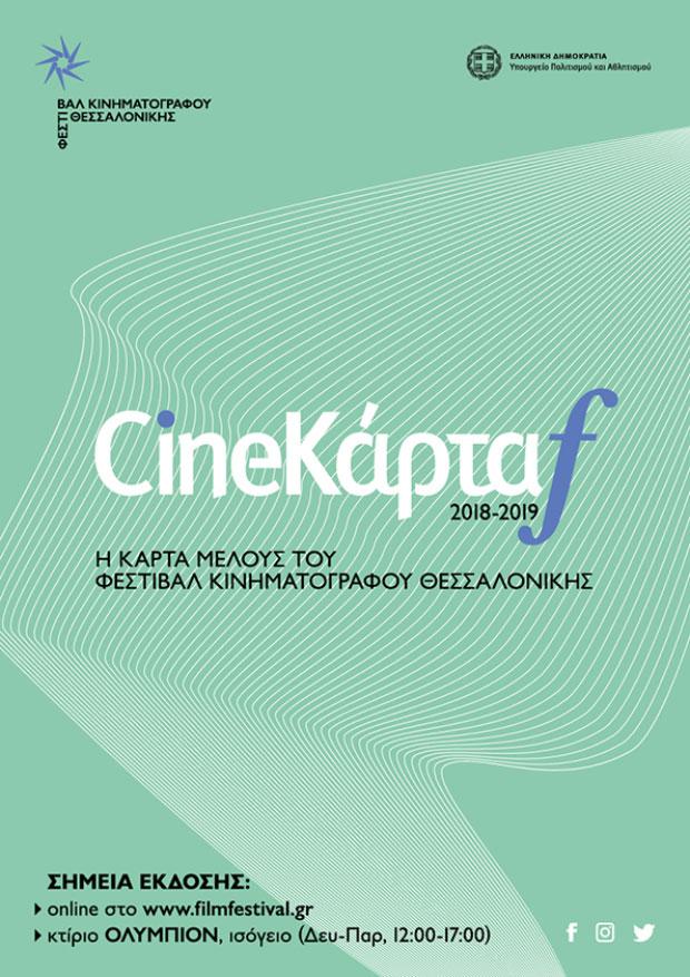 CineΚάρτα-2018-2019-2