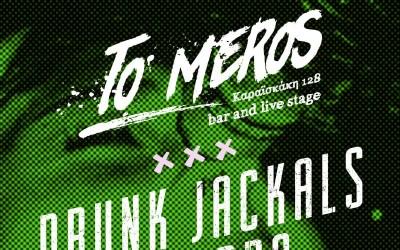 Drunk Jackals, Μινέρβα and Mather live στην Πάτρα