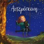 asteroskoni