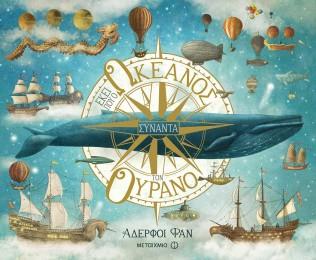 ekei-pou-o-okeanos-synanta-ton-ourano