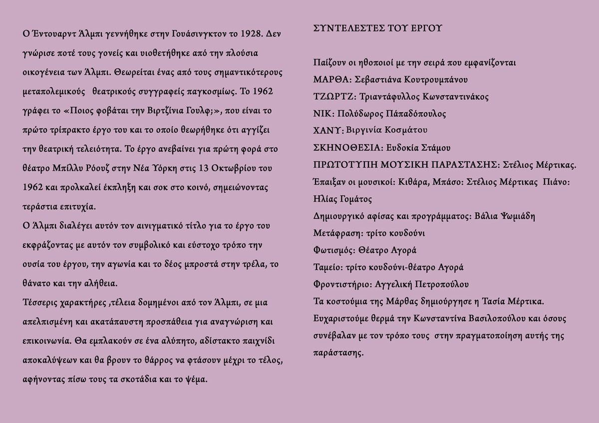 eswteriko(1)
