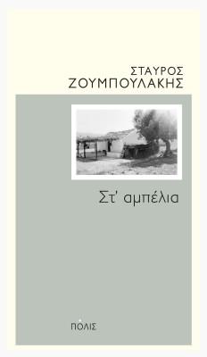 ex_ST_AMPELIA_ed_Polis-zoumboulakis