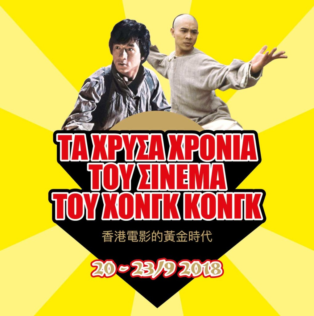 hong_kong_poster_2018