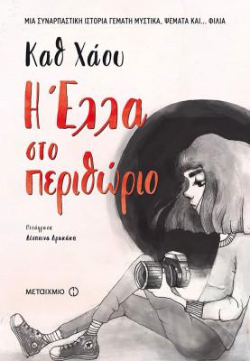 kath-xaou-i-ella-sto-perithorio