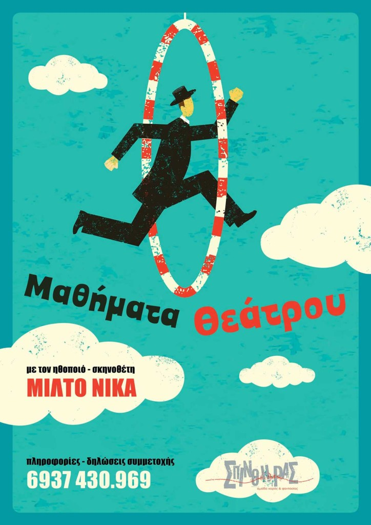 mathimata-theatrou-miltos-nikas