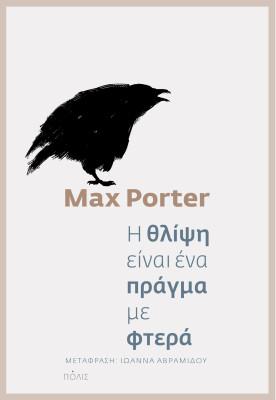 max-porter-i-thlipsi-einai-ena-pragma-me-ftera-polis