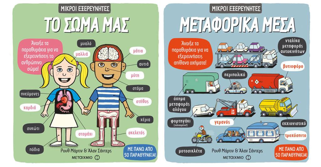 soma-k-metaforika-mesa-fb