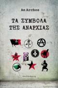 An Archos – «Τα σύμβολα της αναρχίας»