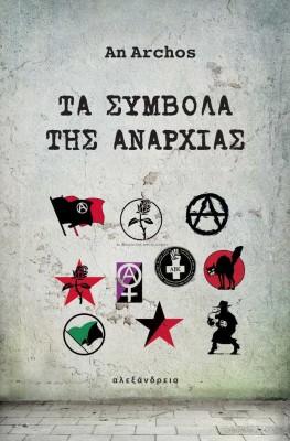 ta-symvola-tis-anarxias