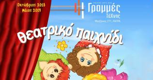 theatriko-paixnidi-grammes-texnis-fb2