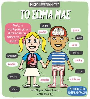 to-soma-mas
