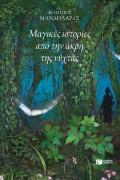 Φίλιππος Μανδηλαράς – «Μαγικές ιστορίες από την άκρη της νύχτας»