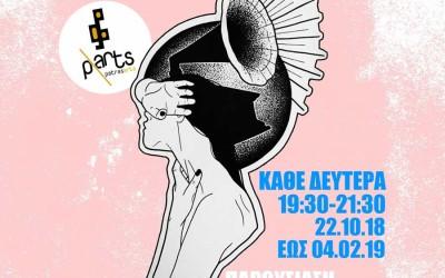 Σεμινάριο Μουσικοκινητικής στο Parts – Patras Arts