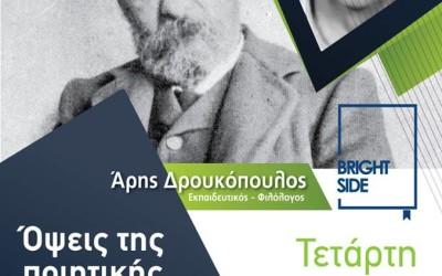Άρης Δρουκόπουλος: «Όψεις της ποιητικής τέχνης του Παπαδιαμάντη» – Συναντήσεις στο Bright Side