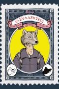 Soloúp – «Ο Συλλέκτης – Έξι διηγήματα για έναν κακό λύκο»
