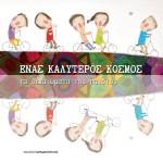 ENAS-KALYTEROS-KOSMOS_eso-1