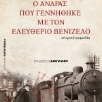 ''O-ANDRAS-POY-GENNH8HKE-ME-TON---------ELEY8ERIO-BENIZELO''-EXWFYLLO-(1)