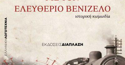 Γιάννης Παπαγιάννης - «Ο άνδρας που γεννήθηκε με τον Ελευθέριο Βενιζέλο»
