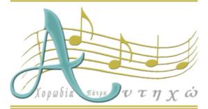 Χορωδία Αντηχώ – Νέα σχολική χρονιά με πρωτότυπες ιδέες και 2 νέα τμήματα!